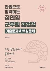 2022대비 한권으로 합격하는 정인영 군무원행정법 기출문제&핵심문제