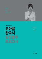 2021 고아름 한국사 실전봉투모의고사