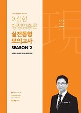 2021 이상현 행정법총론 실전동형 모의고사 시즌 2