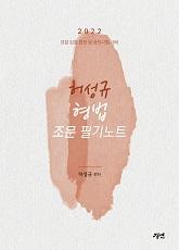 허성규 형법 조문필기노트