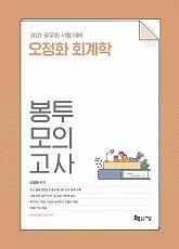 2021 오정화 회계학 봉투모의고사