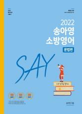 2022 송아영 소방영어 SAY 기본이론 : 문법