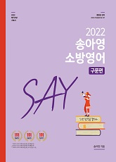 2022 송아영 소방영어 SAY 기본이론 : 구문