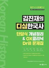 김진재의 디심한국사 단답식 개념정리& OX클리닉 Drill 문제집