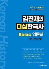 김진재의 디심한국사 Basic(베이직) 입문서