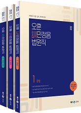 2022 오훈 訓민정음 법원직(전 3권)
