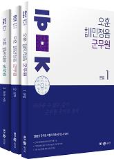2022 오훈 訓민정음 군무원(전 3권)