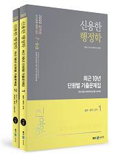 2022 신용한 행정학 최근 10년 단원별 기출문제집 (전 2권)