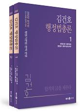 2022 김건호 행정법총론(전 2권)