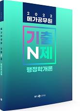 2022 메가공무원 기출변형 N제(행정학)