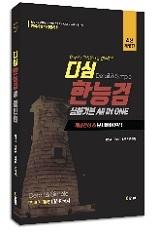 김진재 한능검 심화기본 ALL IN ONE(개념+문제풀이 완성)