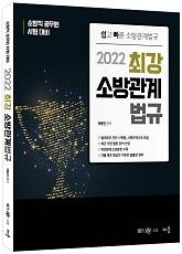 2022 곽동진 최강 소방관계법규 (제4판)