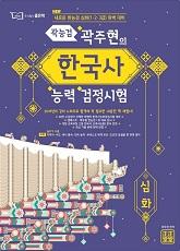 곽주현의 한국사능력검정시험 심화(곽능검)