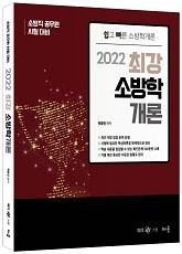 2022 곽동진 최강 소방학개론 (제4판)