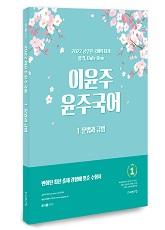 2022 이윤주 윤주국어 1 문법과 규범