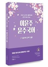 2022 이윤주 윤주국어 2 비문학/문학 독해