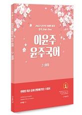 2022 이윤주 윤주국어 3 어휘