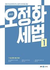 2022 오정화 세법 1 (8월 11일부터 순차 발송)