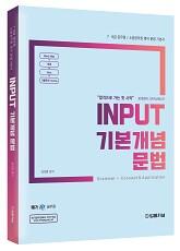 2022 Input 장대영어 기본개념 문법