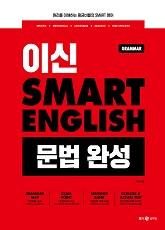 이신 SMART ENGLISH(스마트 잉글리시), 문법 완성