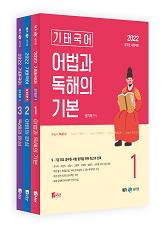 2022 기태국어 STEP 1. 개념완성 (전 3권 세트)