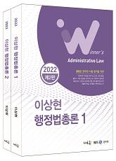 2022 이상현 행정법총론 (2권) 제2판