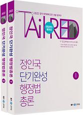 2022 정인국 단기완성 행정법총론 (전 2권)