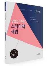2022 남정선 7 · 9급 스터디맥 세법 Vol. 1