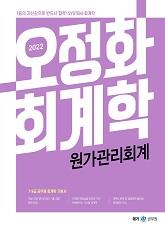 2022 오정화 회계학 원가관리회계