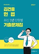 2021 김건호 헌법 최신 1년 단원별 기출문제집