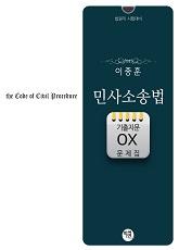 2022대비 이종훈 민소법 기출지문 OX