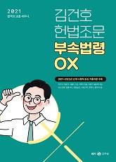 2021 김건호 헌법조문 부속법령 OX