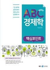 2022 ABC 경제학 핵심포인트