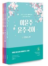 2022 이윤주 윤주국어 (세트)