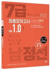 2022 남정선 세법 7급 최종모의고사 ver.1.0 세무 메가패스