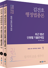 2022 김건호 행정법총론 최근 10년 단원별 기출문제집(전 2권)