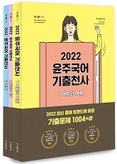 2022 윤주국어 기출천사 (전3권)