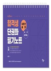 2022 남정선 세법 합격생 단권화 필기노트