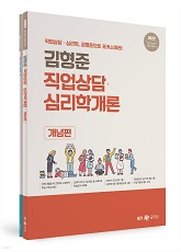 2022 김형준 직업상담-심리학개론