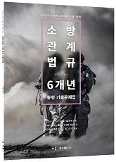 2022 곽동진 소방관계법규 6개년 동형 기출문제집