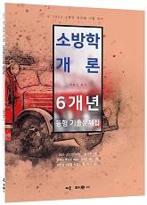 2022 곽동진 소방학개론 6개년 동형 기출문제집