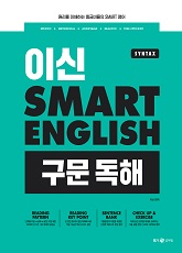 이신 SMART ENGLISH(스마트 잉글리시) – 구문 독해