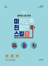 2022 송아영 소방 영어 미친스킬 - 문법·독해