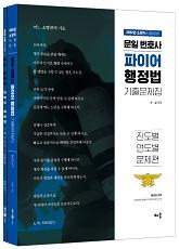 문일 변호사 파이어 행정법 기출문제집(전2권)