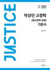 2022 박상민 교정학(형사정책포함) 저스티스 기본서
