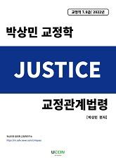 박상민 저스티스 교정관계법령