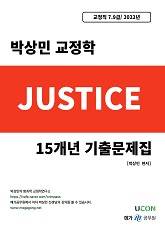 박상민 교정학 저스티스 15개년 기출문제집