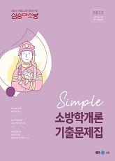 2022 심승아 Simple 소방학개론 기출문제집