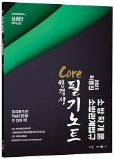 2022 곽동진 소방학개론 소방관계법규 Core 합격생 필기노트