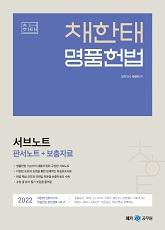 2022 채한태 명품헌법 서브노트 [판서노트+보충자료]